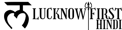 LUCKNOWFIRST IN HINDI